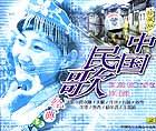 中国民歌经典(珍藏版3)(CD)