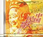 中国民歌经典(珍藏版4)(CD)