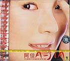 中国现代民歌新贵:阿佳(CD)