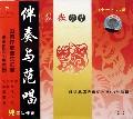 CD中国民歌荟萃<11>(小暑)