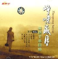 峥嵘岁月 中华百歌 民歌篇(CD)
