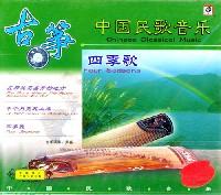 中国民歌音乐:四季歌(古筝)(CD)