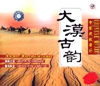 中国民歌音乐:大漠古韵(CD)