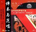 CD中国民歌荟萃<14>(处暑)