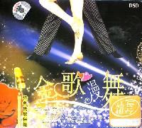 CD-DSD金歌漫舞<经典民歌伴舞>(2碟装)
