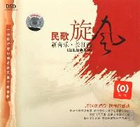 CD-DSD民歌旋风(新音乐长征路)/红色经典系列