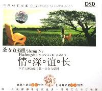 CD-DSD圣女合唱组情深谊长(中国经典民歌合唱)