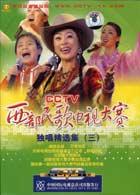 CCTV西部民歌电视大赛:独唱精选集(三)(DVD)