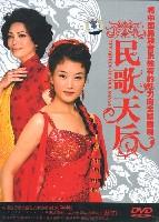 民歌天后 将中国民族音乐独有的魅力向全球展现(DVD)