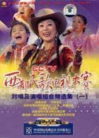 CCTV西部民歌电视大赛 对唱及演唱组合精选集(一)(DVD)