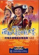 CCTV西部民歌电视大赛 对唱及演唱组合精选集(二)(DVD)