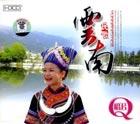 云南民歌(CD)