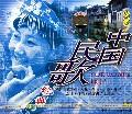 CD中国民歌经典(3)
