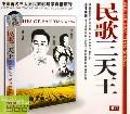 CD民歌三天王(3碟装)