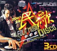 CD-DSD2007全新民歌的士高<1>(3碟装)