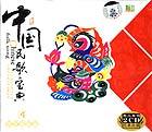 中国民歌宝典4(原人原唱2CD经典珍藏)