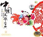 中国民歌宝典2(原人原唱2CD经典珍藏)