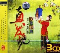 CD-DSD真发烧民歌经典<我们的主题曲1>(3碟装)