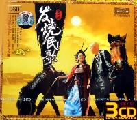CD-DSD发烧民歌精装版<月亮之上男声版女声版>(3碟装)