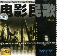 中国电影民歌(MTV)2(VCD)