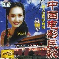 中国电影民歌(MTV)3(VCD)