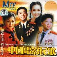 中国电影民歌(MTV)5(VCD)