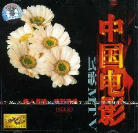 中国电影民歌(MTV)8(VCD)