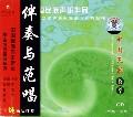 CD中国民歌荟萃<19>(立冬)