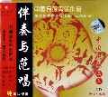CD中国民歌荟萃<17>(寒露)
