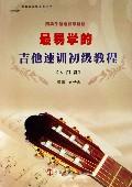 最易学的吉他速训初级教程--跟吴子彪老师学吉他(入门篇)/好好学音乐系列丛书