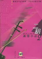 二胡通俗小品(2附光盘)/流行雨