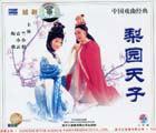 中国戏曲经典 梨园天子 越剧(VCD)