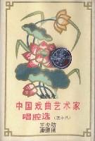 中国戏曲艺术家唱腔选(四十八)卡带