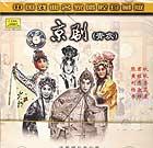 中国戏曲名家唱腔珍藏版(青衣)(CD)
