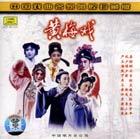 中国戏曲名家唱腔珍藏版(黄梅戏)(CD)
