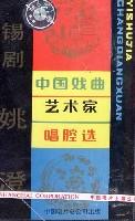 中国戏曲艺术家唱腔选 锡剧 姚澄(卡带)