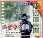 中国戏曲电影珍藏版 二堂舍子(京剧)(VCD)
