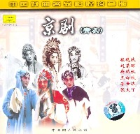 京剧:青衣(程砚秋)/中国戏曲名家唱腔珍藏版(CD)