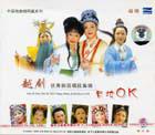 中国戏曲锦凤凰系列 越剧 优秀剧目唱段集锦 卡拉OK(VCD)