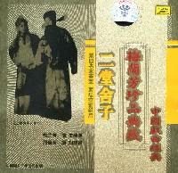 二堂舍子 梅兰芳珍品典藏 中国戏曲经典(CD)