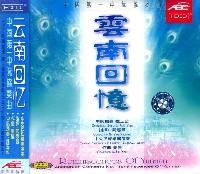 云南回忆(中国第一中阮奏曲)(CD)