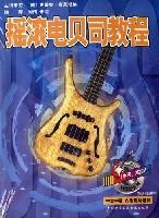 摇滚电贝司教程(中级、高级A)(VCD)