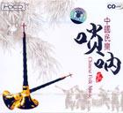 民乐唢呐(HDCD)