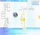纯音小号/HDCD