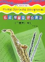 长笛、单簧管、萨克斯管(三重奏)曲集