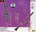 单簧管考级辅导大全 六级(VCD)