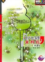 葫芦丝演奏:茉莉花(中外民歌)(标准级)(2CD+书)