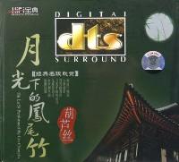 CD葫芦丝月光下的凤尾竹