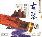 古琴--器乐(HDCD)
