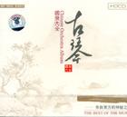 国乐大全-古琴(HDCD)